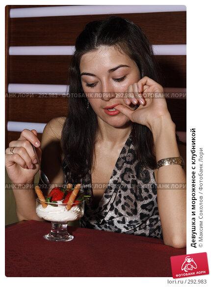 Девушка и мороженое с клубникой, фото № 292983, снято 14 февраля 2008 г. (c) Максим Соколов / Фотобанк Лори