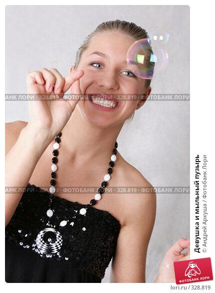 Девушка и мыльный пузырь, фото № 328819, снято 5 апреля 2008 г. (c) Андрей Аркуша / Фотобанк Лори