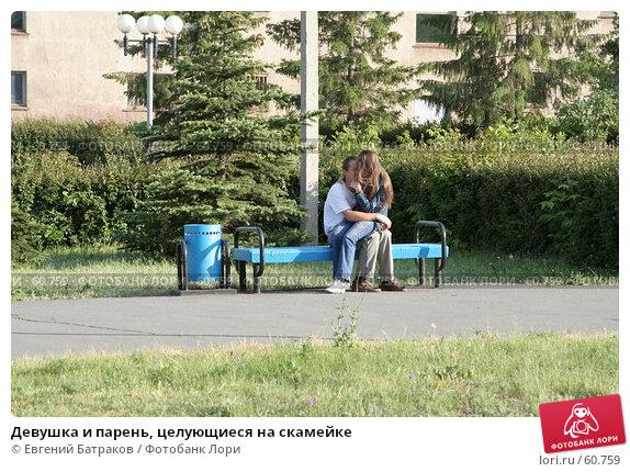 Девушка и парень, целующиеся на скамейке, фото № 60759, снято 13 июня 2007 г. (c) Евгений Батраков / Фотобанк Лори