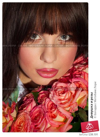Купить «Девушка и розы», фото № 238191, снято 5 мая 2007 г. (c) Goruppa / Фотобанк Лори