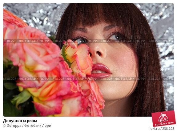 Девушка и розы, фото № 238223, снято 5 мая 2007 г. (c) Goruppa / Фотобанк Лори