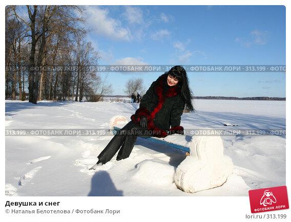 Девушка и снег, фото № 313199, снято 16 февраля 2008 г. (c) Наталья Белотелова / Фотобанк Лори