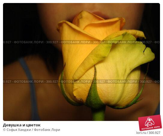 Девушка и цветок, фото № 300927, снято 20 марта 2008 г. (c) Софья Ханджи / Фотобанк Лори