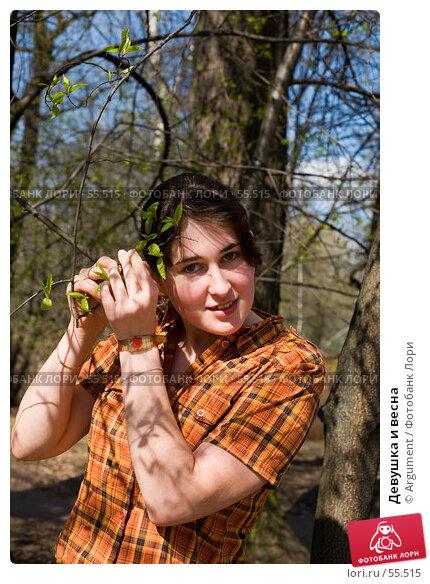 Девушка и весна, фото № 55515, снято 23 апреля 2007 г. (c) Argument / Фотобанк Лори