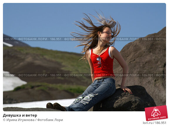 Девушка и ветер, фото № 186951, снято 23 августа 2006 г. (c) Ирина Игумнова / Фотобанк Лори