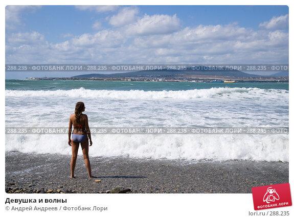 Купить «Девушка и волны», фото № 288235, снято 9 сентября 2007 г. (c) Андрей Андреев / Фотобанк Лори