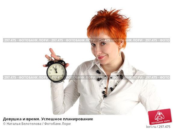 Купить «Девушка и время. Успешное планирование», фото № 297475, снято 17 мая 2008 г. (c) Наталья Белотелова / Фотобанк Лори