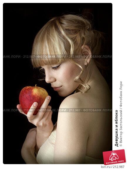 Купить «Девушка и яблоко», фото № 212987, снято 29 февраля 2008 г. (c) Виктор Застольский / Фотобанк Лори