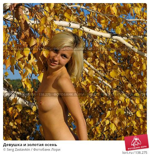 Девушка и золотая осень, фото № 138275, снято 18 сентября 2005 г. (c) Serg Zastavkin / Фотобанк Лори