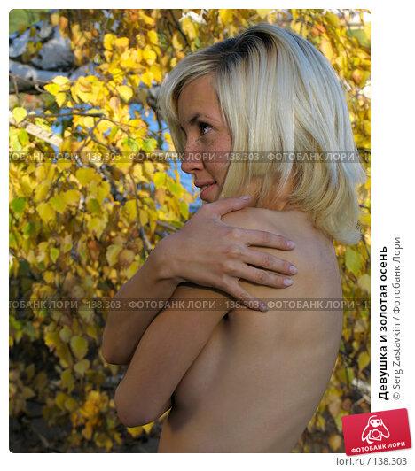 Девушка и золотая осень, фото № 138303, снято 18 сентября 2005 г. (c) Serg Zastavkin / Фотобанк Лори