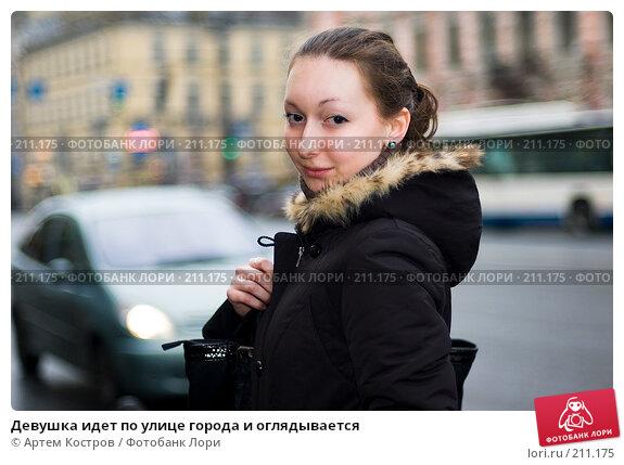 Девушка идет по улице города и оглядывается, фото № 211175, снято 27 февраля 2008 г. (c) Артем Костров / Фотобанк Лори