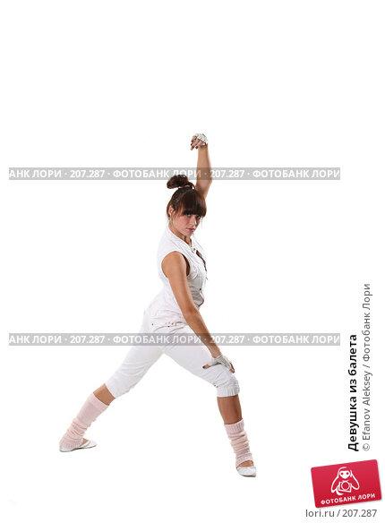 Девушка из балета, фото № 207287, снято 9 февраля 2008 г. (c) Efanov Aleksey / Фотобанк Лори