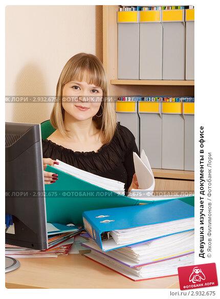 Купить «Девушка изучает документы в офисе», фото № 2932675, снято 12 марта 2011 г. (c) Яков Филимонов / Фотобанк Лори