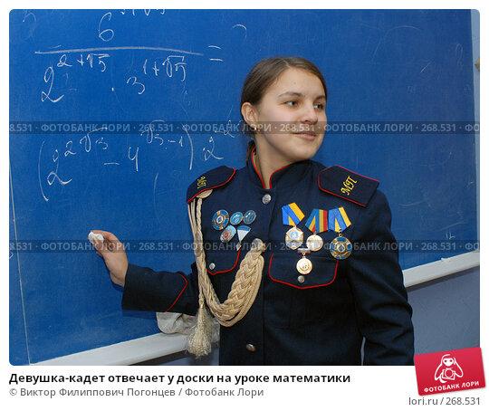 Девушка-кадет отвечает у доски на уроке математики, фото № 268531, снято 24 ноября 2006 г. (c) Виктор Филиппович Погонцев / Фотобанк Лори