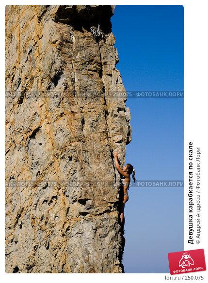 Купить «Девушка карабкается по скале», фото № 250075, снято 30 августа 2007 г. (c) Андрей Андреев / Фотобанк Лори