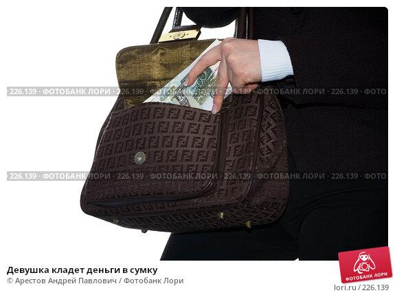 Девушка кладет деньги в сумку, фото № 226139, снято 9 февраля 2008 г. (c) Арестов Андрей Павлович / Фотобанк Лори