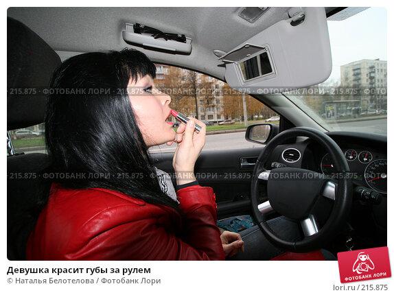 Девушка красит губы за рулем, фото № 215875, снято 28 октября 2007 г. (c) Наталья Белотелова / Фотобанк Лори