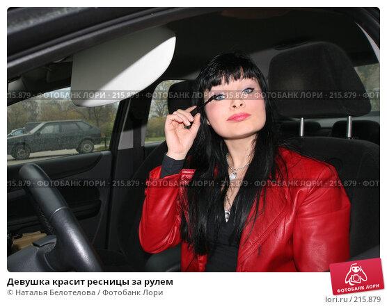 Девушка красит ресницы за рулем, фото № 215879, снято 28 октября 2007 г. (c) Наталья Белотелова / Фотобанк Лори