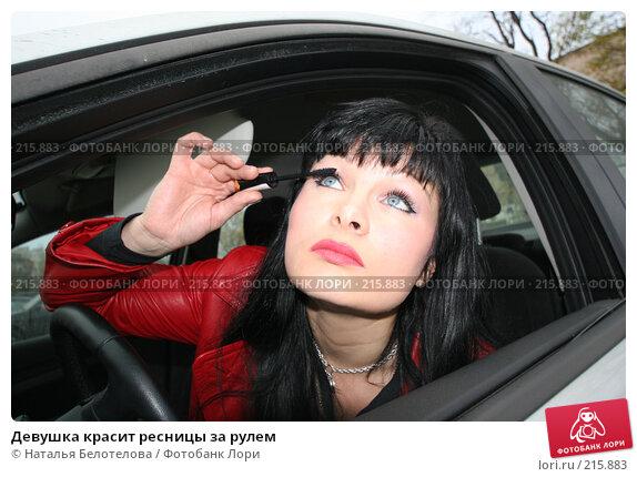 Девушка красит ресницы за рулем, фото № 215883, снято 28 октября 2007 г. (c) Наталья Белотелова / Фотобанк Лори