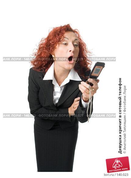 Девушка кричит в сотовый телефон, фото № 140023, снято 27 октября 2007 г. (c) Анатолий Типляшин / Фотобанк Лори