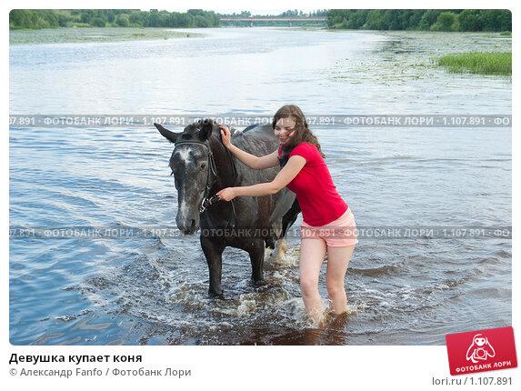 Девушка купает коня, фото № 1107891, снято 31 июля 2009 г. (c) Александр Fanfo / Фотобанк Лори