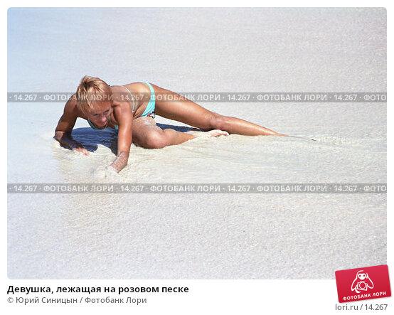 Девушка, лежащая на розовом песке, фото № 14267, снято 26 февраля 2017 г. (c) Юрий Синицын / Фотобанк Лори