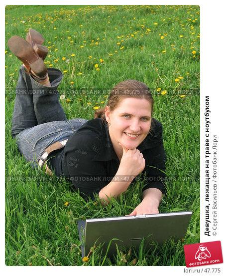 Девушка, лежащая на траве с ноутбуком, фото № 47775, снято 28 мая 2007 г. (c) Сергей Васильев / Фотобанк Лори