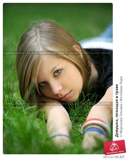 Девушка, лежащая в траве, фото № 65427, снято 21 июля 2007 г. (c) Морозова Татьяна / Фотобанк Лори