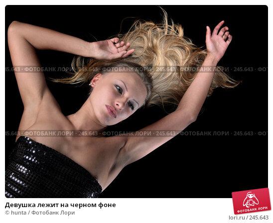 Девушка лежит на черном фоне, фото № 245643, снято 14 февраля 2008 г. (c) hunta / Фотобанк Лори