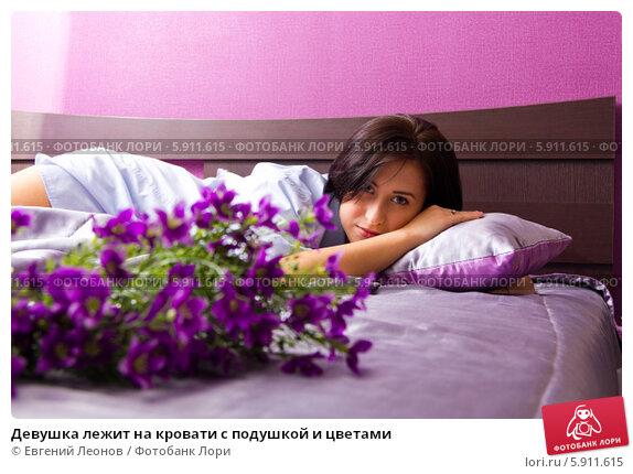 Девушка лежит на кровати с подушкой и цветами. Стоковое фото, фотограф Евгений Леонов / Фотобанк Лори