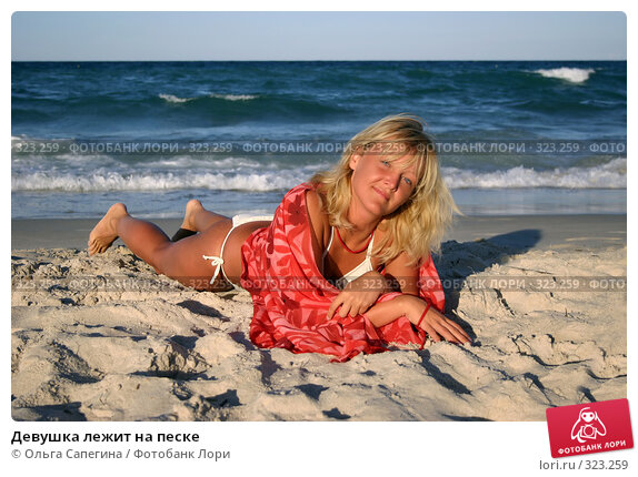 Девушка лежит на песке, фото № 323259, снято 2 сентября 2006 г. (c) Ольга Сапегина / Фотобанк Лори