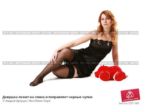 Девушка лежит на спине и поправляет черные чулки, фото № 271143, снято 3 мая 2008 г. (c) Андрей Аркуша / Фотобанк Лори