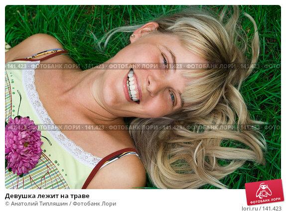 Девушка лежит на траве, фото № 141423, снято 4 августа 2007 г. (c) Анатолий Типляшин / Фотобанк Лори