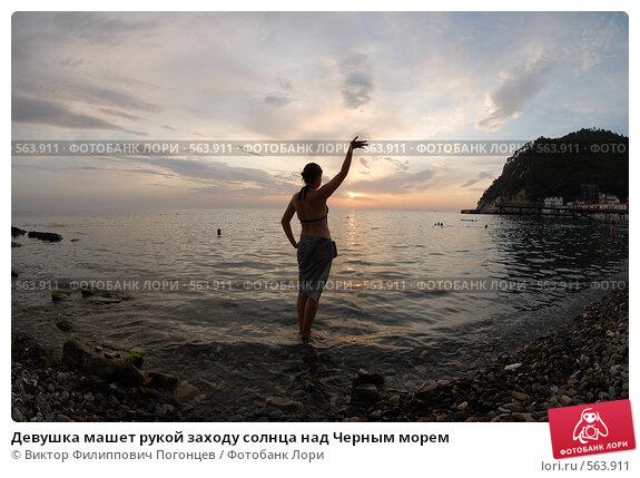 Купить «Девушка машет рукой заходу солнца над Черным морем», фото № 563911, снято 14 августа 2008 г. (c) Виктор Филиппович Погонцев / Фотобанк Лори