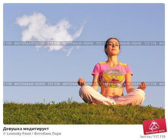 Девушка медитирует, фото № 117119, снято 7 августа 2005 г. (c) Losevsky Pavel / Фотобанк Лори