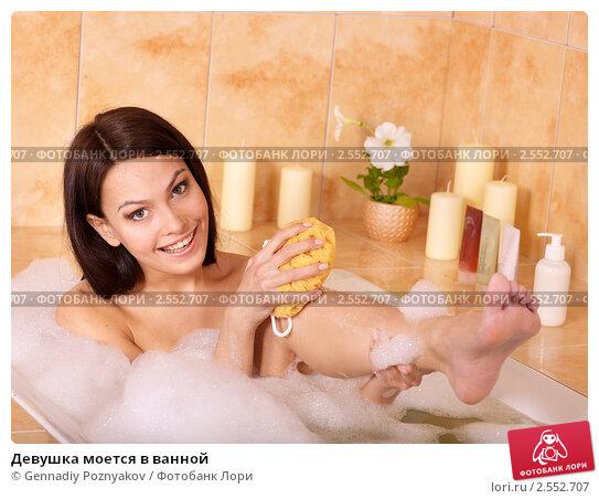 Купить «Девушка моется в ванной», фото № 2552707, снято 13 мая 2011 г. (c) Gennadiy Poznyakov / Фотобанк Лори