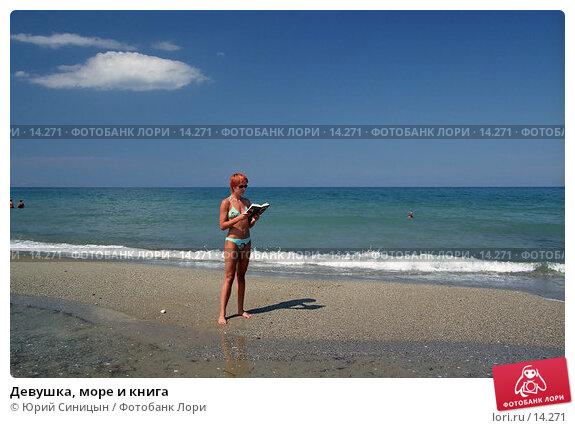 Девушка, море и книга, фото № 14271, снято 4 декабря 2016 г. (c) Юрий Синицын / Фотобанк Лори