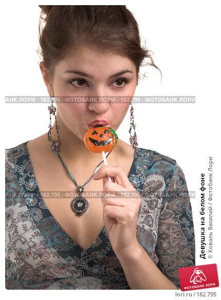 Девушка на белом фоне, фото № 182795, снято 2 ноября 2006 г. (c) Коваль Василий / Фотобанк Лори