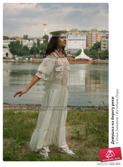 Девушка на берегу реки, фото № 280443, снято 25 июня 2006 г. (c) Илья Лиманов / Фотобанк Лори