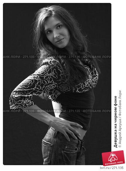 Купить «Девушка на черном фоне», фото № 271135, снято 27 февраля 2008 г. (c) Андрей Аркуша / Фотобанк Лори