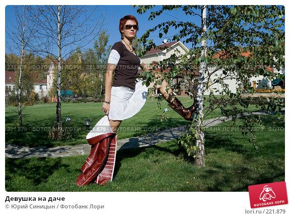 Купить «Девушка на даче», фото № 221879, снято 30 сентября 2007 г. (c) Юрий Синицын / Фотобанк Лори