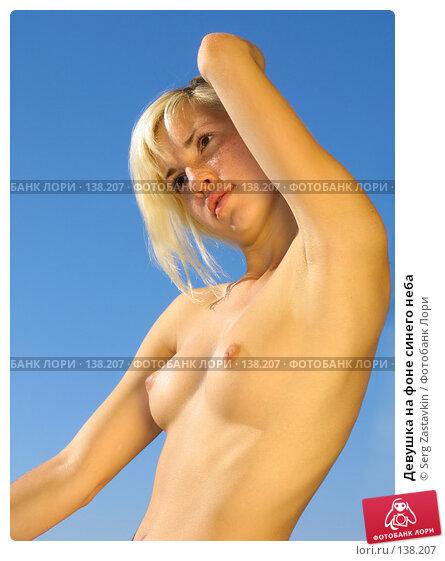 Девушка на фоне синего неба, фото № 138207, снято 18 сентября 2005 г. (c) Serg Zastavkin / Фотобанк Лори