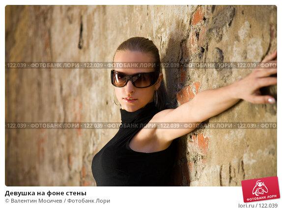 Купить «Девушка на фоне стены», фото № 122039, снято 1 апреля 2007 г. (c) Валентин Мосичев / Фотобанк Лори