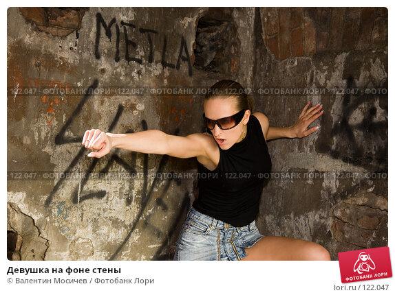 Девушка на фоне стены, фото № 122047, снято 1 апреля 2007 г. (c) Валентин Мосичев / Фотобанк Лори