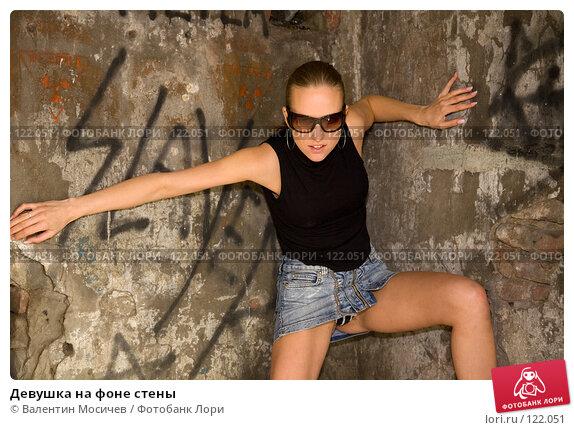 Купить «Девушка на фоне стены», фото № 122051, снято 1 апреля 2007 г. (c) Валентин Мосичев / Фотобанк Лори