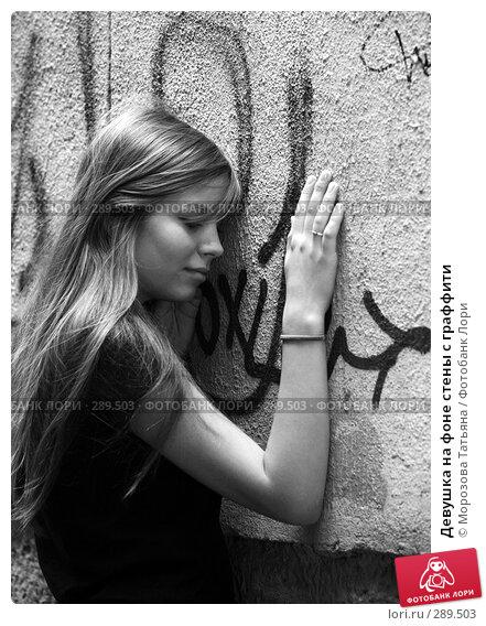 Девушка на фоне стены с граффити, фото № 289503, снято 21 июля 2007 г. (c) Морозова Татьяна / Фотобанк Лори