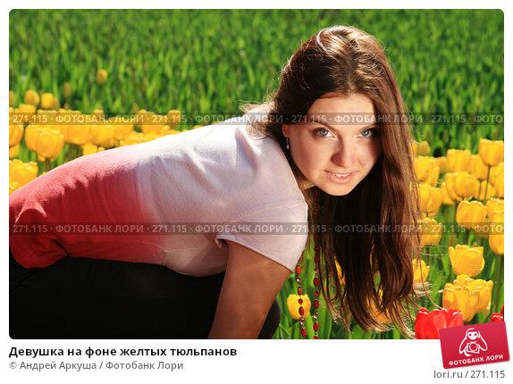 Девушка на фоне желтых тюльпанов, фото № 271115, снято 23 апреля 2008 г. (c) Андрей Аркуша / Фотобанк Лори