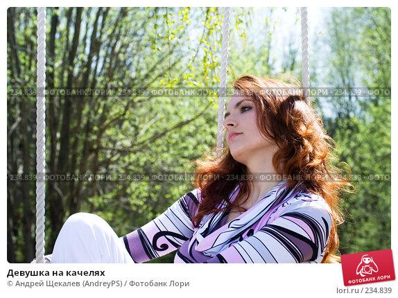 Купить «Девушка на качелях», фото № 234839, снято 21 марта 2018 г. (c) Андрей Щекалев (AndreyPS) / Фотобанк Лори
