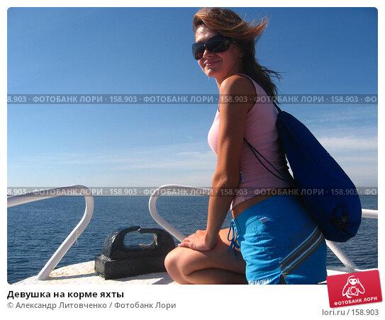 Девушка на корме яхты, фото № 158903, снято 20 сентября 2007 г. (c) Александр Литовченко / Фотобанк Лори