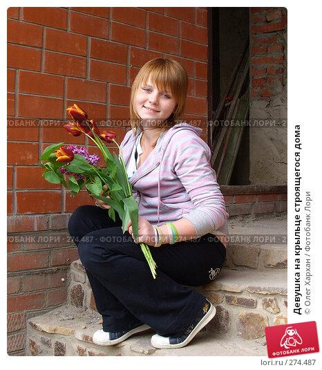 Купить «Девушка на крыльце строящегося дома», фото № 274487, снято 25 апреля 2008 г. (c) Олег Хархан / Фотобанк Лори